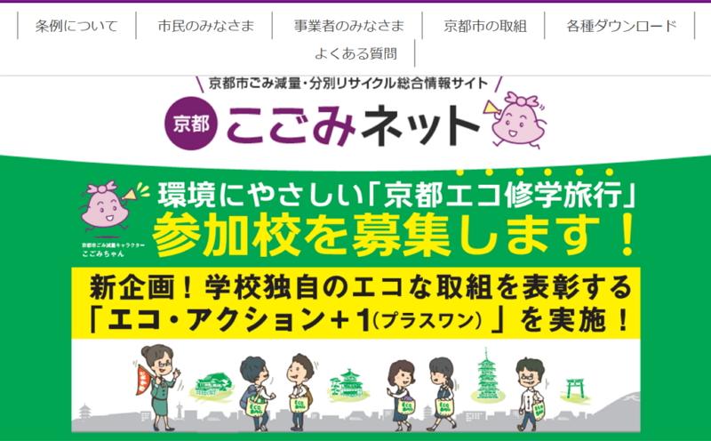 京都市、環境に優しい修学旅行で表彰制度、「歯ブラシ持参」「食事をできるだけ残さない」など条件で