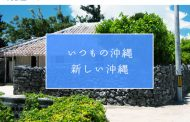 ANAセールス、「民泊+航空券」で自由な組合せツアーをネット販売、沖縄のコンドミニアムや古民家など