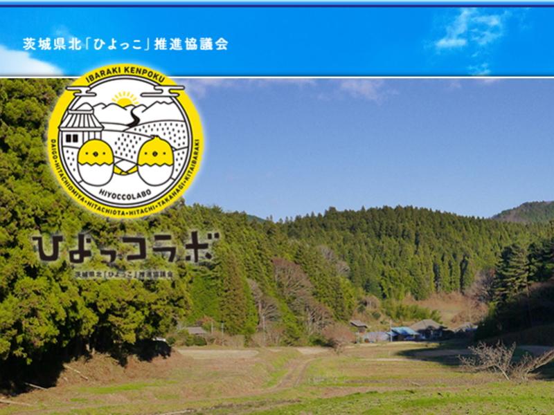 NHK朝ドラ「ひよっこ」の舞台で観光スポットなど巡るスタンプラリー、茨城県北部の6市町が連携