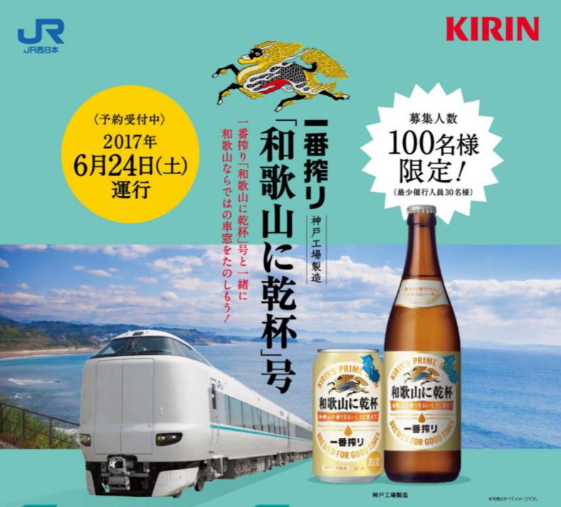 鉄道とビールのコラボ実現、臨時列車「一番搾り『和歌山に乾杯』号」を運行へ -JR西日本