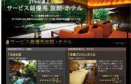 JTBが選ぶ「サービス最優秀旅館・ホテル」で4軒を発表、大規模旅館1位は山口県「大谷山荘」