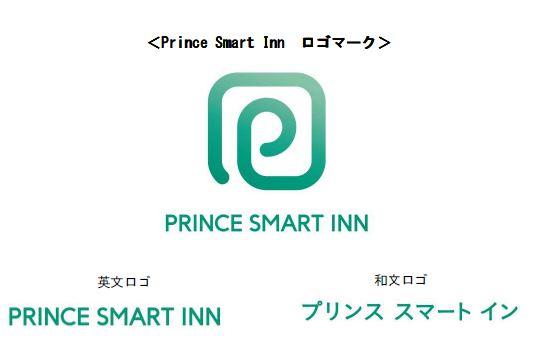 プリンスホテル、新ブランドを創設、AI(人工知能)とICT活用の宿泊特化型を1室1万円前後で