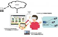 NTTドコモ、仮想現実(VR)活用を手軽にする自治体向け新サービス、遠隔地でコンテンツ体感ができる青森県の事例も