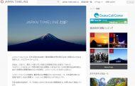 博報堂系インバウンド会社、海外の旅行会社・メディア向け情報配信サービス開始、自治体らの情報を7か国語で