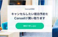 キャンセルしたい宿泊予約の買取りサービス、無料プランは最高10万円まで ―Cansell社