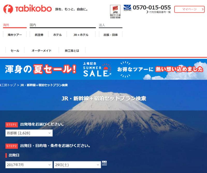 旅工房が日本旅行のツアーを販売開始、「JR新幹線+宿泊」セットプランを検索可能に