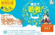 若者のパスポート取得費用を1万円補助するキャンペーン、成田空港と日本旅行業協会が共同で海外旅行活性化へ