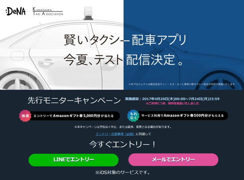 DeNA、AI活用のタクシー配車アプリを開発、横浜限定でモニター募集へ
