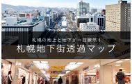 地上から地下まで立体表示できる「2.5D地図」が登場、札幌地下街のマップを公開 ―NTTレゾナント