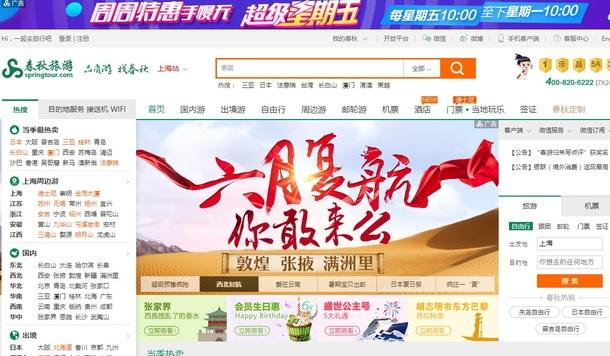 現地ツアー「ベルトラ」が中華圏取り込みを加速、日本春秋旅行と提携へ