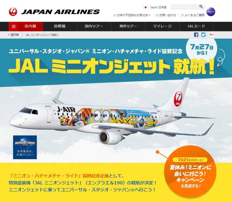 JAL、特別塗装機「ミニオンジェット」を就航、USJの人気アトラクションに協賛で