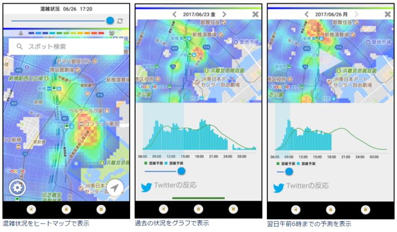 世界の混雑状況を表示する新アプリが登場、翌朝6時の混雑予測やSNS投稿機能も、ソフトバンク系企業が開発