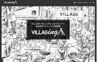 JTB、遊休資産で村づくりする事業を開始、キャンプ場運営のVILLAGE社と