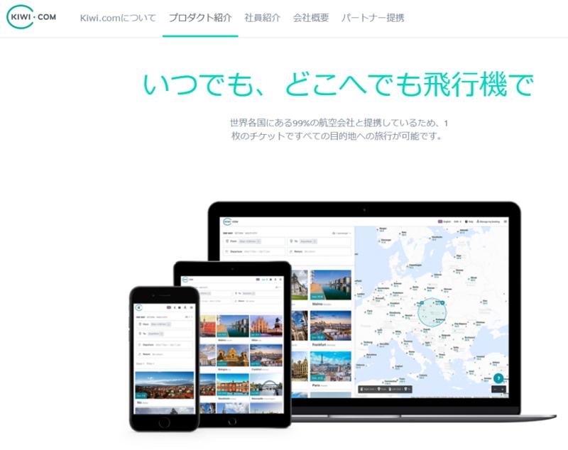 Travel.jp、チェコ拠点の航空予約「Kiwi.com」と連携、世界の航空700社のチケット最安値を検索可能に