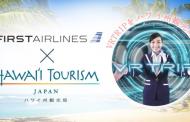 仮想現実(VR)の海外体験「FIRST AIRLINES」にハワイ旅行が登場、HISのツアーともコラボ
