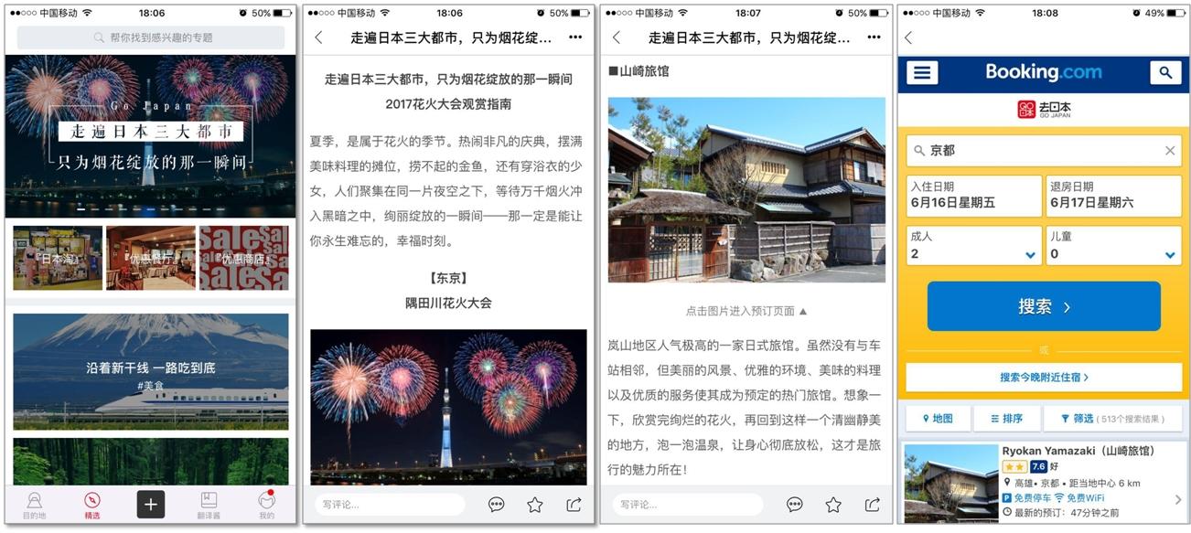 ブッキング・ドットコム、訪日中国人の専用アプリと連携、旅行情報から宿泊予約の導線を確保