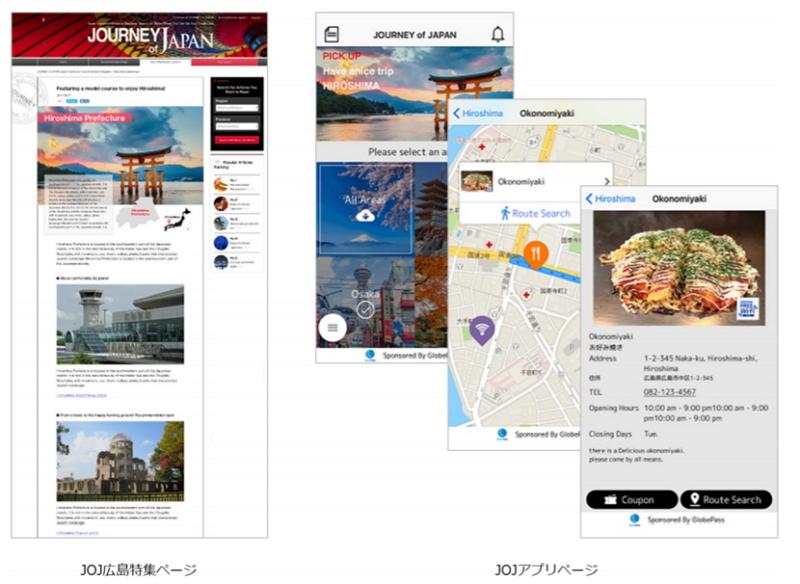 NTTと三井住友カードが広島市でコラボ、クレジットカードとWi-Fiを利用可能な店舗情報を配信