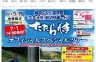 映画「たたら侍」でロケ地ツアー、エイベックス・JR西日本・日本旅行が共同企画
