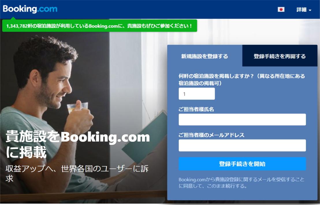 北海道銀行、ブッキング・ドットコムと提携、顧客宿泊施設に外資系オンライン旅行会社を取次ぎ