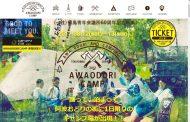 徳島・阿波踊りで市中心部にキャンプ場設置、宿不足対応で手ぶら可能な特別区画の設置など