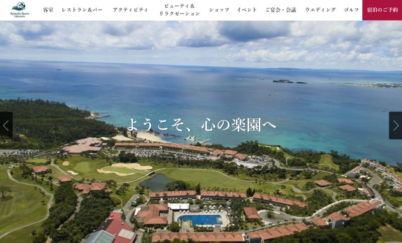沖縄・カヌチャリゾート、ヤシの木で環境保全に貢献、温室効果ガス吸収効果で認定