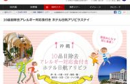 JAL、食物アレルギー対応の沖縄ツアーを販売、10種類のアレルゲン除去メニューを用意