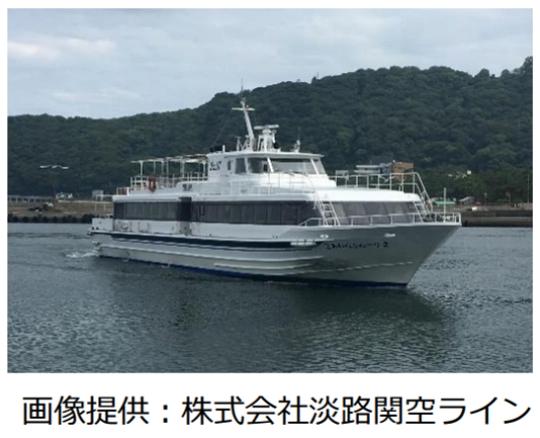 関西空港と淡路島を結ぶ定期航路が10年ぶり復活、約1時間で移動可能に
