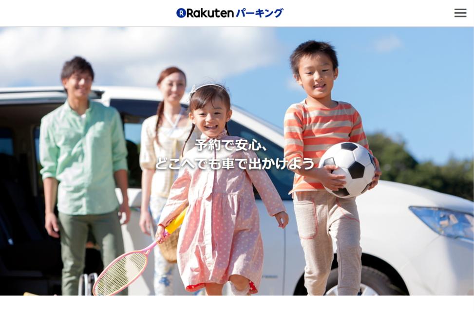 楽天と仙台市、駐車場のシェアサービスで連携協定、野球場周辺の交通環境改善へ