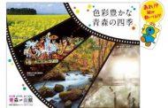 ポスター写真を動いて見せる新技術、青森県・函館観光キャンペーンが広告演出で採用【動画】