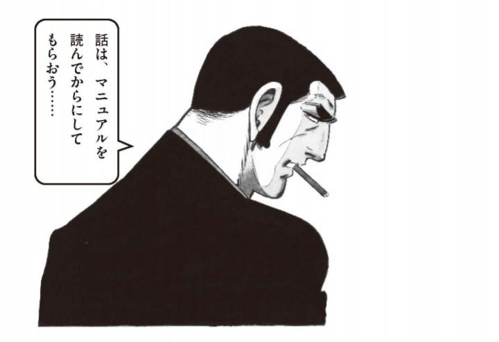 人気漫画「ゴルゴ13」が海外の安全指南、全13話でテロ遭遇時の心得など、外務省が法人向けで公開【動画】