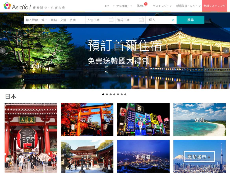 楽天の民泊会社が台湾バケーションレンタル予約とも提携、日本の物件をアジア地域に紹介へ