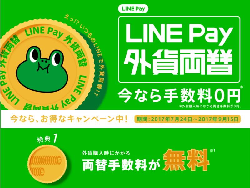 LINEで外貨両替が可能に、日本円から米ドルなど4通貨に対応、韓国系銀行がスタート