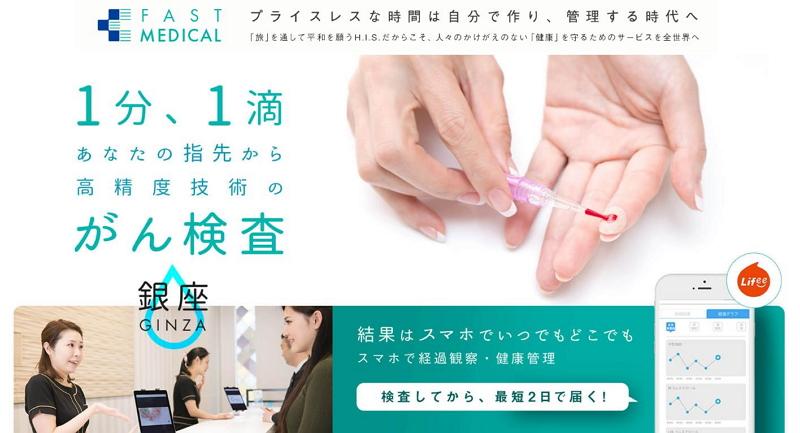 HIS、気軽な医療ツーリズムで「血液検査」予約を開始、海外支店やネットで展開