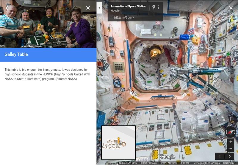 グーグル、国際宇宙ステーション(ISS)を360度パノラマ写真で公開、宇宙飛行士が無重力状態で画像を撮影【画像】