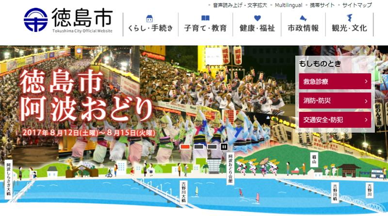 徳島県、AI活用の「阿波おどりFAQサービス」を提供、ソフトバンクが多言語システム提供へ