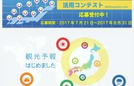 「観光予報プラットフォーム」活用のコンテスト開催へ、先駆性・発展性など5つの視点で審査 ―日本観光振興協会