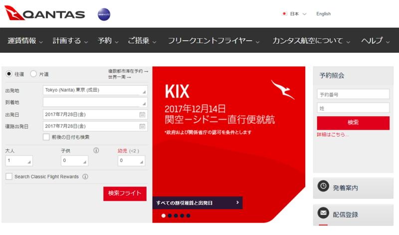 カンタス航空、関西/シドニー直行便を季節運航へ、2017年12月から週3便