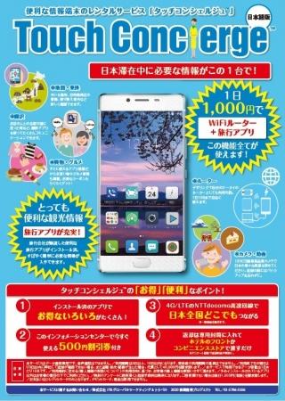 JTB、訪日外国人向けにモバイル端末のレンタル開始、旅行中に使えるアプリやサービス付きで
