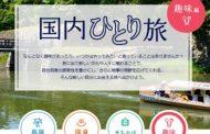 ジャルパック、国内ひとり旅のウェブページ刷新、テーマ別ツアーなどのコンテンツを拡充