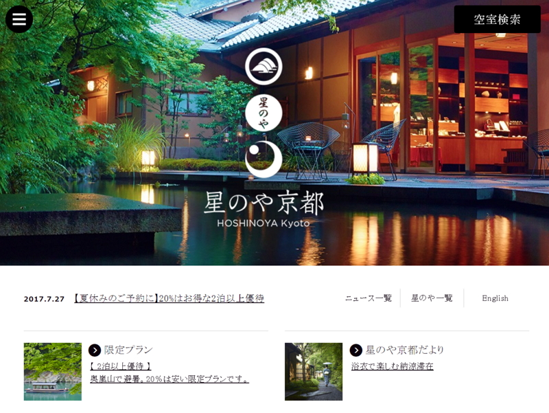 星野リゾート、リート法人が「星のや京都 別館」土地取得、専用船の待合所やレセプション機能に
