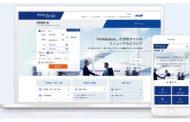 ANA、国内線出張手配システム「ANA@desk」の予約サイト刷新、スマホ最適化や発券承認など