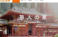 楽天、民泊事業で中国大手「途家(トゥージア)」と提携、中国人ユーザーに日本の物件紹介へ【速報】