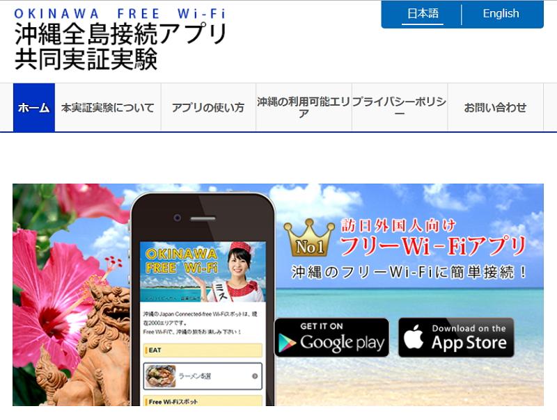 沖縄でWi-Fi接続アプリを使った実証実験、旅行者の移動トレンドを分析