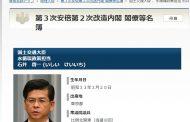 第4次安倍改造内閣が発足、国土交通大臣は石井啓一氏が留任