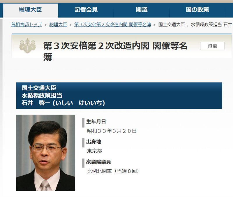 第3次安倍第3次改造内閣が発足、国土交通大臣は石井啓一氏が留任