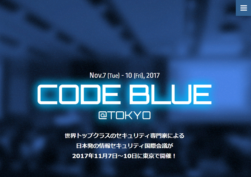 東京でサイバーセキュリティの国際会議、天才ハッカーの登壇やIoTハッキング大会など