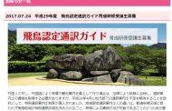 奈良県で「飛鳥認定通訳ガイド」養成、KNT-CTグループが事業受託で募集開始