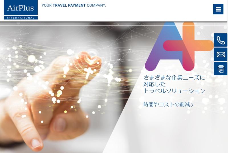 JAL、出張経費システム「エアプラス」と提携、決済プロセスの効率化や透明化で