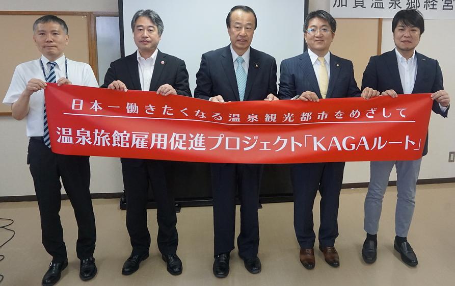 DMOが旅館の雇用促進プロジェクト、「日本一働きたくなる温泉観光都市」へ加賀温泉郷DMOらが始動