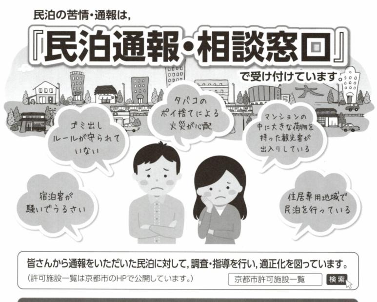 京都市で民泊に関する通報が年間1442件に、不適切な運営やマナー違反相談など
